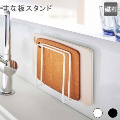 マグネットまな板スタンド  まな板スタンド  まな板置き まな板収納 まな板ラック 水切り 乾燥 磁石 マグネット スチール 壁掛け 壁面 ホワイ