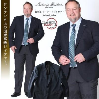 大きいサイズ メンズ SARTORIA BELLINI 日本製 2ツ釦テーラードジャケット jbj8s002