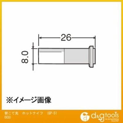 太洋電機(goot) 替こて先ホットナイフ交換こて先GP510CU GP-510CU