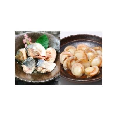 ふるさと納税 さばとほたての水煮セット A-09060 北海道根室市