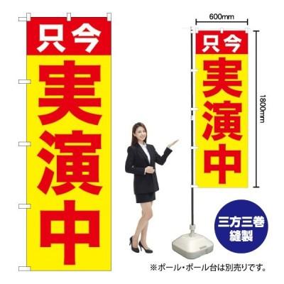 のぼり 只今 実演中 GNB-2512(三巻縫製 補強済み)