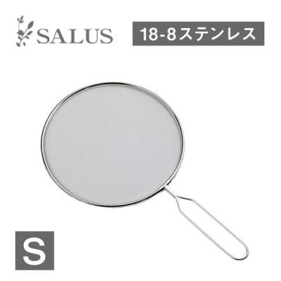 オイルスクリーン 24cm 小 (205333-1pc)  キッチン、台所用品