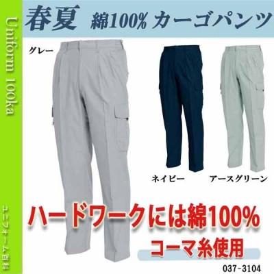春 夏・作業着・作業服 カーゴパンツ 藤和3104 綿100%