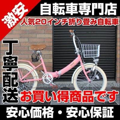 【アウトレット】折りたたみ自転車 20インチ シマノ製6段変速 カゴ・カギ・ライト付 パイプキャリア FDU206-28