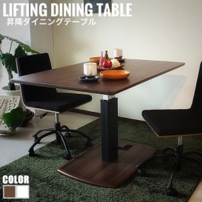 Quatro クアトロ 昇降ダイニングテーブル (昇降テーブル リフティングテーブル ダイニング テーブル 机 ウォールナット)