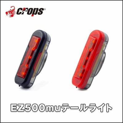Crops クロップス EZ500mu テールライト 自転車 パーツ ライト 充電式 バッテリー アクセサリー リア LED USB