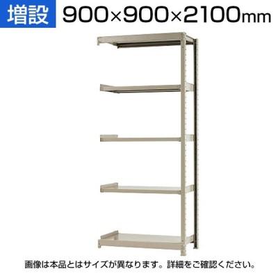 追加/増設用 スチールラック 中量 300kg-増設 5段/幅900×奥行900×高さ2100mm/KT-KRM-099021-C5