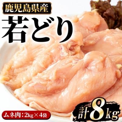 まつぼっくり 若どりムネ肉8kg_ matu-446