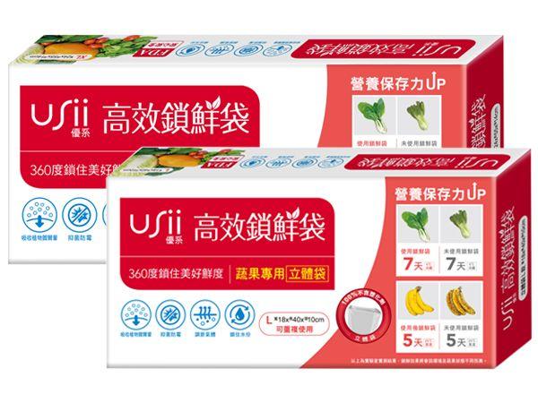 Usii 優系~高效鎖鮮袋-立體袋L(20入)/XL(12入) 款式可選【DS000117】
