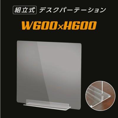 あすつく アクリル パーテーション W600×H600mm 透明 コロナ対策 アクリル板 仕切り板 卓上 受付 衝立 間仕切り 卓上 飛沫防止 アクリルパネル dpt-40-n6060