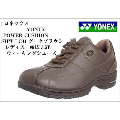 (ヨネックス) YONEX SHWLC41 POWER CUSHIONカジュアルウォーキングシューズ パワークッション 幅広3.5E レディス リーズナブルで気兼ねなく履
