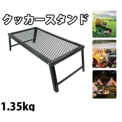 hy0012 アウトドアテーブル 焚き火テーブル ロータイプ クッカースタンド キャンプファイヤーグリル 専用ケース付 55×30cm