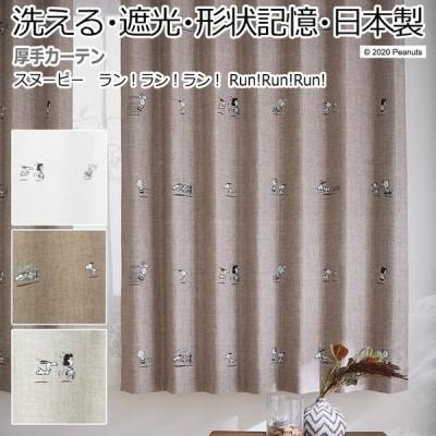 キャラクター デザインカーテン 洗える 遮光 日本製 スヌーピー ピーナッツ おしゃれ 既製サイズ 約幅100×丈135cm ラン!ラン!ラン! (S) 引っ越し 新生活