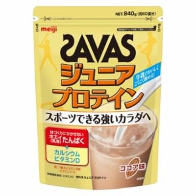 ザバス SAVAS プロテイン ジュニアプロテイン ココア味 840g CT1024 『即日出荷』
