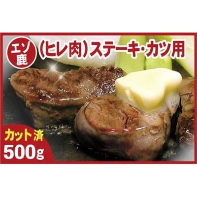【北海道根室産】鹿肉(ヒレ肉)ステーキ・カツ用500g A-07017