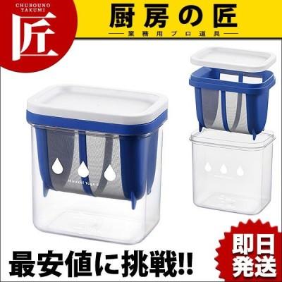 水切りヨーグルトができる容器 ST-3000【N】