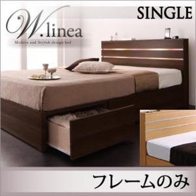 収納 入学祝 べっと べっど ライト ベット ベッド W.linea フレーム シングル 引き出し 収納ベッド 収納式ベッド 宮付きベッド