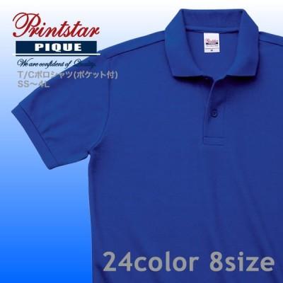 Printstar(プリントスター)   T/Cポロシャツ(ポケット無し)   レッド イエロー オレンジ ピンク ブルー グリーン パープル   JS JM JL   00141nvp (無地 -T-