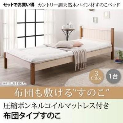 ベッド シングル  セットでお買い得 カントリー調天然木パイン材すのこベッド  布団用すのこ シングルベッド 送料無料