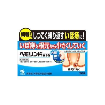 【第2類医薬品】小林製薬 ヘモリンド舌下錠 (20錠) ヘモリンド 痔の薬