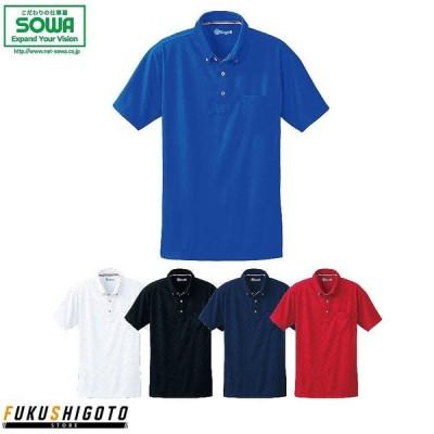 SOWA 50391 半袖ボタンダウンポロシャツ(胸ポケット有) SS-3L 【オールシーズン対応作業服 作業着 桑和 ソーワ】