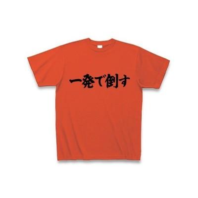 一発で倒す Tシャツ(イタリアンレッド)