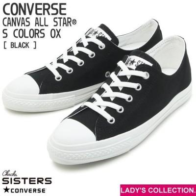 コンバース スニーカー オールスター S カラーズ ロー ブラック レディース アーモンドトウ CONVERSE ALL STAR S COLORS OX BLACK CHUCKS SISTERS 32892711
