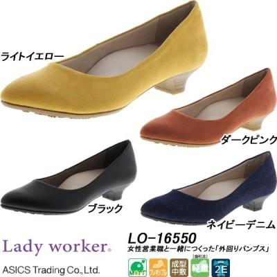 ◆◆ <アシックス商事> ASICS TRADING 【Lady worker(レディワーカー)】LO-16550 レディス ビジネスシューズ パンプス(lo-16550-ast1)