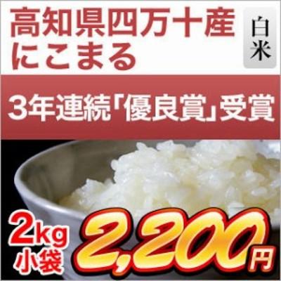 令和2年(2020年) 新米 高知県産 にこまる〈4年連続特A評価〉 2kg 白米 【エコファーマー認定米】【特別栽培米】