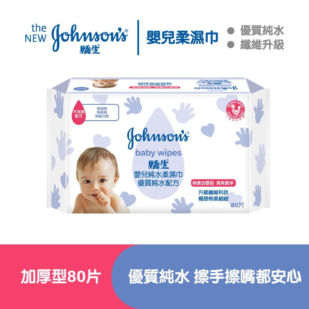 任2件5折*Johnson`s嬌生嬰兒純水柔濕巾加厚型80片