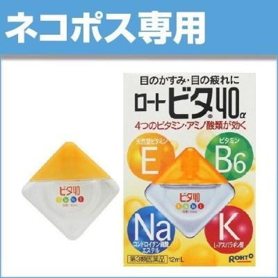 ネコポス 目薬 ロート ビタ40α 12ml 第3類医薬品 ×1個