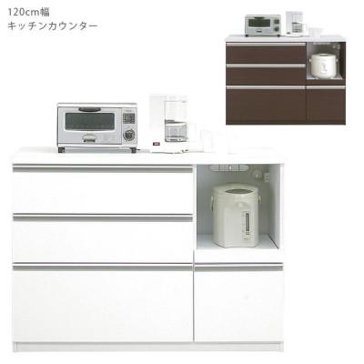 キッチンカウンター 120 間仕切り 食器棚 キッチン収納 キッチンボード おしゃれ 北欧 レンジボード 奥行40 120幅 幅120