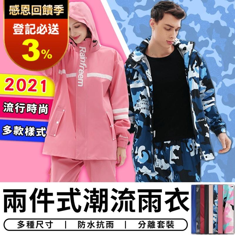 時尚潮流兩件式防風雨衣