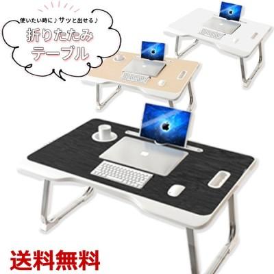 折りたたみテーブル 小型テーブル 作業台 サイドテーブル コンパクト パソコン 在宅 リモートワーク 軽量 送料無料
