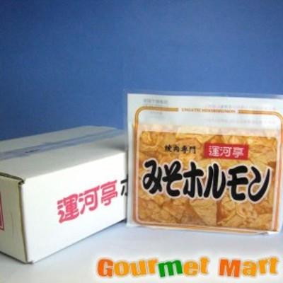 お取り寄せグルメ ギフト プレゼント 北海道小樽の焼肉専門 共栄食肉 運河亭 業務用みそホルモン 10パックセット