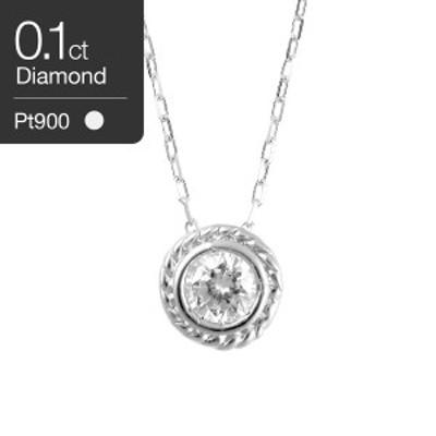ダイヤモンド ネックレス プラチナ900 一粒 天然ダイヤ 【レビューを書いてポイント+5%】 品質保証書 金属アレルギー 日本製 誕生日 お