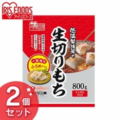 おもち お餅 国産 小さめ 低温製法米の生きりもち ハーフカットサイズ 800g 【2個セット】 ハーフサイズ 半分 小さい 切り餅 切餅 なま