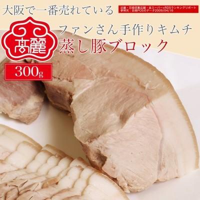 【冷蔵】【モモ肉使用】蒸し豚ブロック(300g)【真空パック】国産豚を蒸しあげました。キムチに合います。
