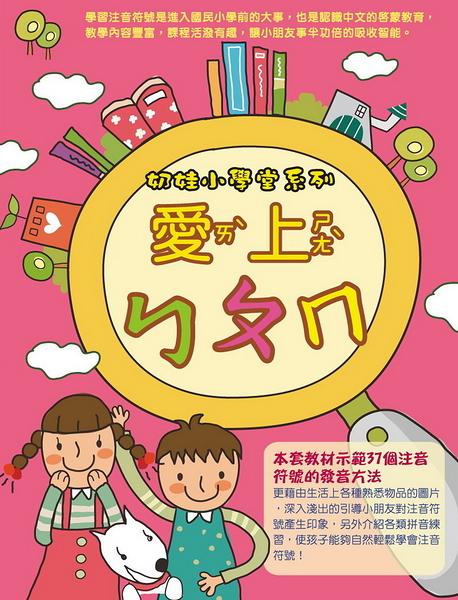 【停看聽音響唱片】【DVD】奶娃小學堂:愛上ㄅㄆㄇ