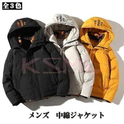 中綿ジャケット メンズ  アウター フード 防寒 コート?ジャケット メンズファッション ブルゾン 中綿コート 冬服 彼氏 男性