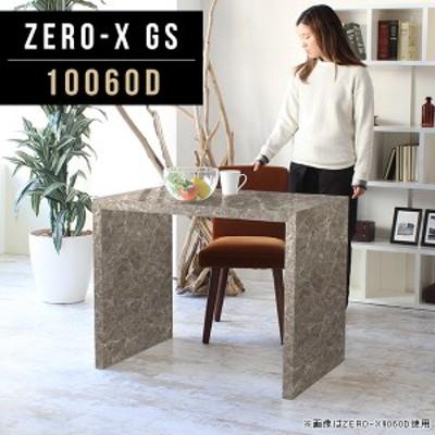ディスプレイラック 収納 ラック グレー キッチン ディスプレイ 什器 オープンラック 大理石 ウッドラック 飾り棚  Zero-X 10060D GS