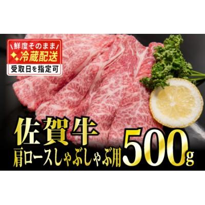 「佐賀牛」肩ロースしゃぶしゃぶ用500g【チルドでお届け!】 C-379