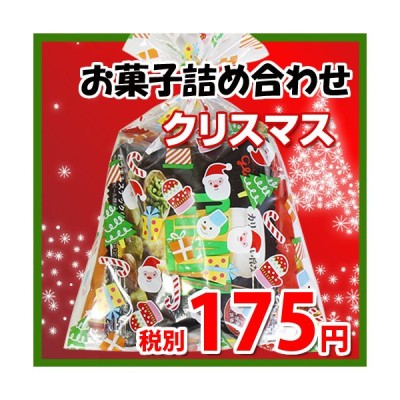 お菓子 詰め合わせ クリスマス袋 175円 ミニおつまみおせんべい菓子 詰め合わせ 駄菓子 袋詰め おかしのマーチ (omtma6445)
