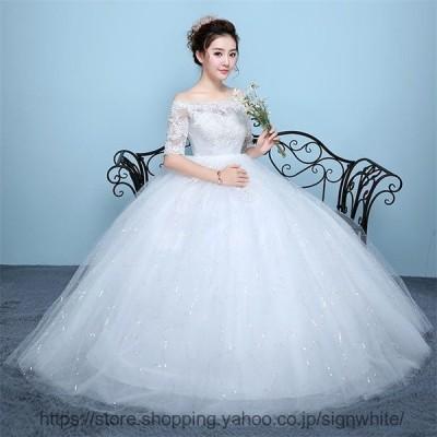 ウエディングドレス 安い aライン 白 格安 袖あり 編み上げ レース 花嫁 結婚式 ハイウエスト マタニティ用 パーティードレス 二次会 ロング丈