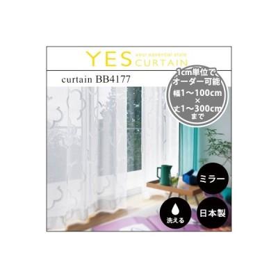 カーテン オーダーカーテン YESカーテン BB4177(約)幅1〜100×丈〜300cm[片開き] レースカーテン ウォッシャブル 日本製 洗える 国産 タッセル フック