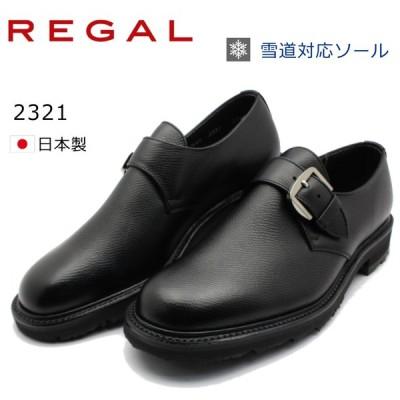 リーガル 2321 モンクストラップ ビジネスシューズ 雪道対応ソール 本革 REGAL 2321 CJW ブラック