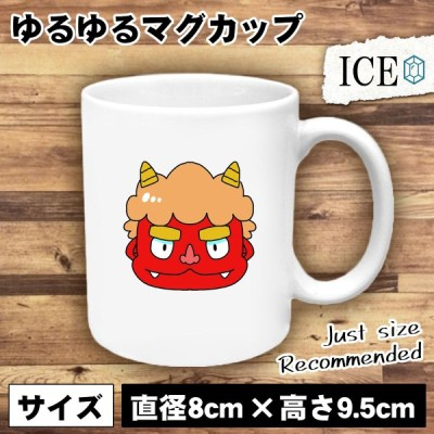 赤オニ おもしろ マグカップ コップ 陶器 可愛い かわいい 白 シンプル かわいい カッコイイ シュール 面白い ジョーク ゆるい プレゼント プレゼント ギフト