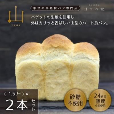 コウベ堂 食パン 山 1.5斤 x 2本<お得セット> / 砂糖不使用 24時間熟成 お取り寄せ ギフト【焼き上がり当日に出荷】