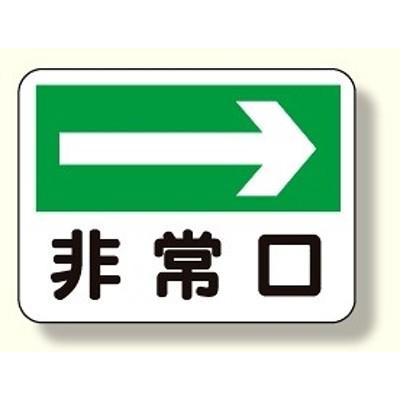消防標識 非常口 (右矢印) (安全用品・標識/消防・防災・防犯標識/避難・誘導標識)