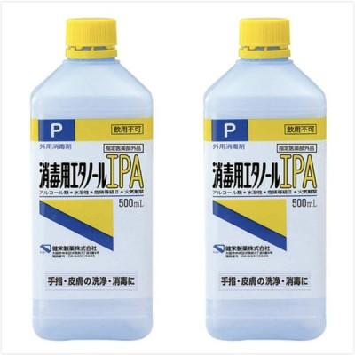 【健栄製薬】 消毒用エタノール IPA ボトル式 500ml (指定医薬部外品) 2本セット